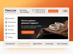 Интернет магазин — Pawnline