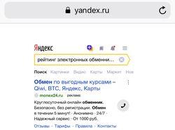 Продвижение сайта обменников