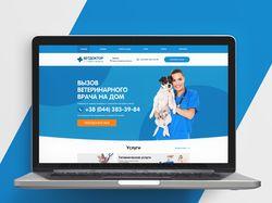 """Дизайн сайта ветеринарной клиники """"ВетДоктор"""""""