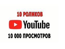 Просмотры Ваших роликов на YouTube