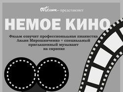Афиша для показа кино