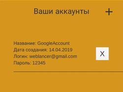 Приложение для хранения аккаунтов