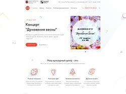 Дизайн: Сайт для КЦ «Новослободский»
