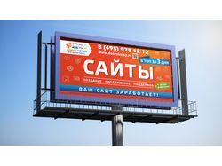 """Билборд для """"ДоброКомп"""""""