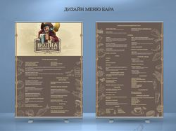 Дизайн меню бара