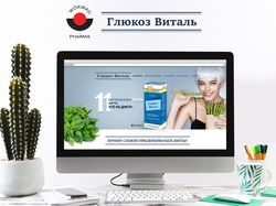 Редизайн сайта диетической добавки