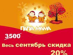 Реклама-плакат для магазина фабрики детской одежды