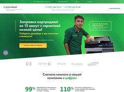 ECO-PRINT - Заправка картриджей принтера, МФУ