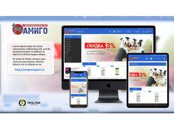 Интернет-магазин товаров для животных АМИГО