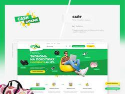 Дизайн сайта для кэшбек-сервиса