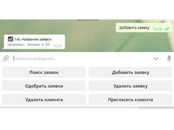 Создание Telegram-бота по работе с заявками