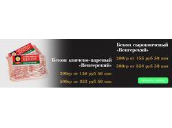 Баннер для сайта meatpartner.ru