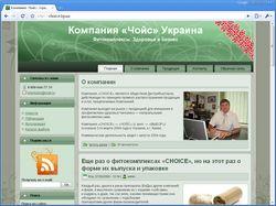 Компания «Чойс» Украина