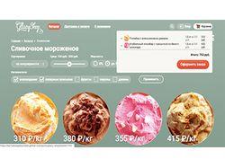 """Интернет-магазин мороженого """"Gllacy shop"""""""