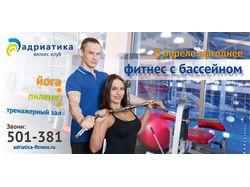 Баннеры для фитнесс-клуба