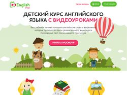 English Учи