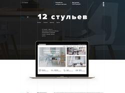 Разработка сайта