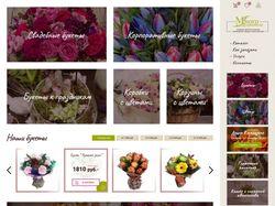 """Интернет магазина цветов и букетов """"Много цветов"""""""