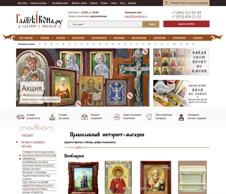 Православные Интернет Магазины Почтой