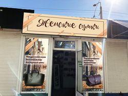 Реклама оформления магазина стекла и вывеска