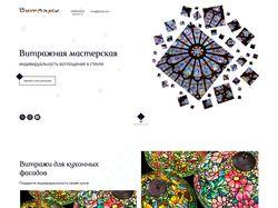 """дизайн сайта """"Витражи"""""""