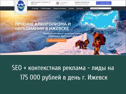 SEO+контекстная реклама - лиды на 175 000 р в день