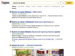 Продвижение сайта artmebel18.ru