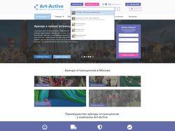 Многостраничный сайт аренды аттракционов