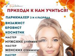 Рекламные плакаты для учебного центра