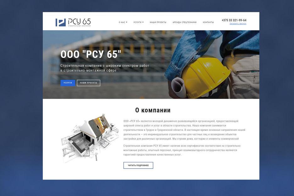 Сайты строительных компаний вакансии создание сайтов цен