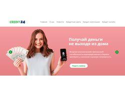 Сайт online кредитных услуг