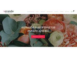 Сайт магазина цветов, букетов и подарков