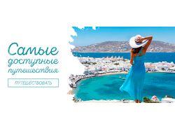 Баннер для сайта про путешествия