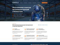 Дизайн сайта по производству металлоконструкций