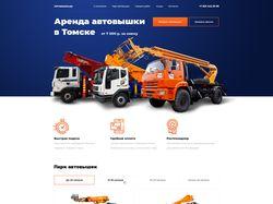 Лендинг / Аренда автовышек в Томске