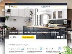 """""""ВсеСамо"""" — Новый умный подход к ремонту квартир"""