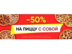 Баннер для пиццерии