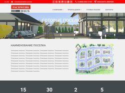 Сайт для Фахверк Хаус
