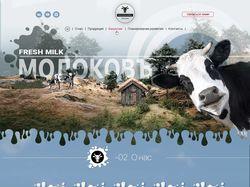 МолоковЪ сайт под ключ