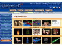 Уроки по Cinema 4D R12