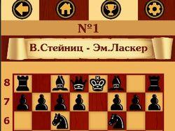 Шахматный задачник