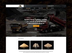 Дизайн сайта - Песок, щебень, гравий