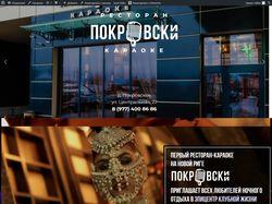 Сайт-визитка Караоке-клуба