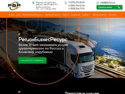 Многостраничный сайт по грузоперевозкам
