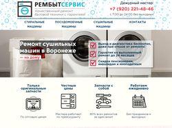 Лендинг Ремонт стиральных машин