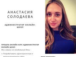 Администратор онлайн проектов