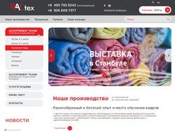 Логотип и сайт производителя тканей