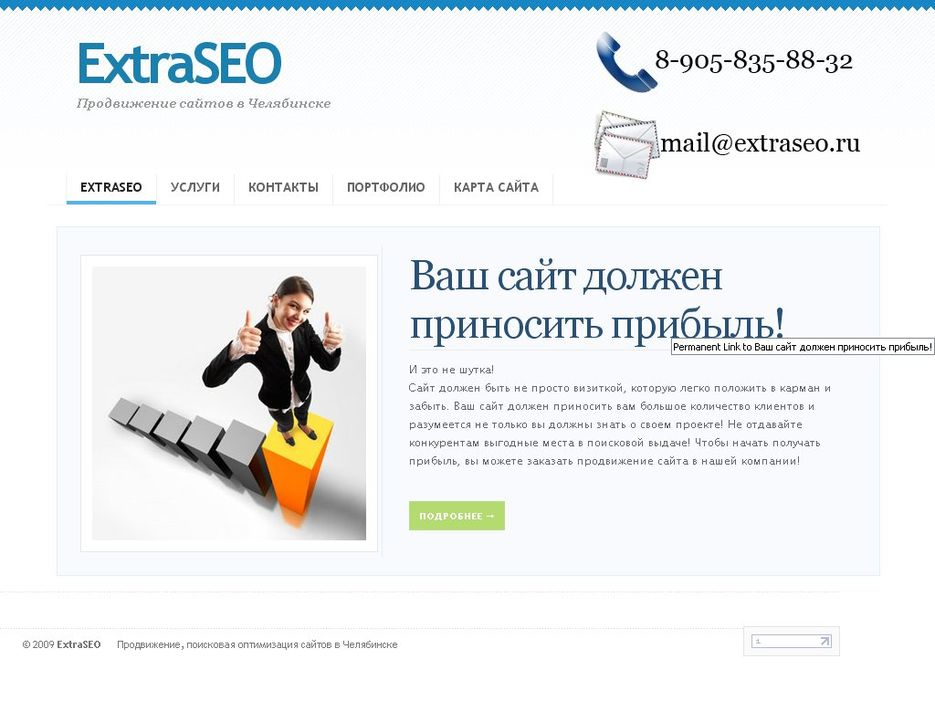 Создание сайтов поисковое продвижение сайтов в москве artner скачать книгу создание web-сайтов без посторонней помощи