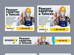 Баннеры для РСЯ (ремонт квартир)