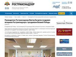 Официальный сайт Ространснадзора